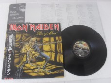 IRON MAIDEN - PIECE OF MIND - JAPONES (VINIL)